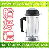 《立即購+贈超值好禮三選一》Vita-Mix Vitamix TNC5200 調理機 專用容杯 2.0L 乾杯 (含上蓋不要可折現)