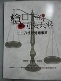 【書寶二手書T8/歷史_QJR】槍口下的司法天平-二二八事件法界受難事蹟_陳銘城