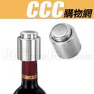 真空紅酒塞 葡萄酒瓶塞 按壓式 酒塞 不鏽鋼 酒瓶塞 下壓式