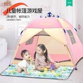 兒童帳篷 兒童小帳篷公主寶寶玩具屋小孩室內小房子玩具游戲屋家用戶外男孩 mks阿薩布魯