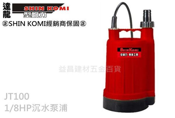 【台北益昌】Talon SHIN KOMI JT100 手提式 輕巧型沉水馬達 沉水泵浦 抽水機 抽水馬達 非 bosch makita