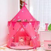 室內公主玩具帳篷屋兒童玩具女孩寶寶帳篷游戲兒帳篷嬰兒帳篷 歐韓時代.NMS