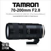 Tamron SP 70-200mm F2.8 Di VC USD G2 A025  for C/N 俊毅公司貨 ★24期免運★薪創數位