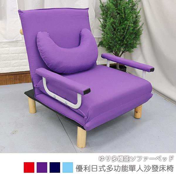 單人沙發床 沙發 看護床《優利日式多功能單人沙發床椅》-台客嚴選