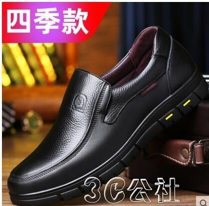男士皮鞋 皮鞋男士真皮商務季休閑中老人軟底防滑爸爸男鞋子 快速出貨
