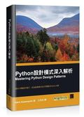 (二手書)Python設計模式深入解析