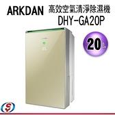 【信源電器】【阿沺ARKDAN】 高效空氣清淨除濕機 DHY-GA20P