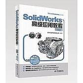 簡體書-十日到貨 R3Y【SolidWorks高級應用教程(2014版)(SolidWorks軟體應用認證指導用書)】
