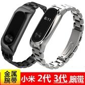 適用小米手環2腕帶替換帶智慧二代運動防水金屬錶帶不銹鋼NFC米蘭尼斯真小米3錶帶三代