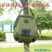 水桶(水袋)戶外沐浴袋可折疊自駕游太陽能熱水袋20L野外洗澡神器淋浴灑水袋 快速出貨