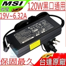 MSI 充電器-微星 120W,19V,6.32A, E7235,E7405,GE700NC,MS-1652,MS-1656,MS-1721,MS-1722,MS-1727,GL62,GL72
