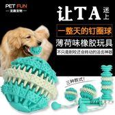 寵物玩具 寵物玩具狗狗玩具橡膠潔齒釘圈圓球 咬膠潔齒益智無毒金毛玩具球