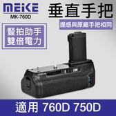 【750D 電池手把】公司貨 一年保固 Meike 美科 MK-750D 同 BG-E18 適用 Canon 760D