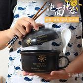 泡麵碗 陶瓷飯碗泡面杯碗帶蓋帶手柄方便面碗學生餐碗便當盒湯碗可微波爐【限時八五折】