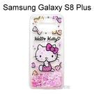 Hello Kitty透明流沙軟殼 [嘟嘴] Samsung Galaxy S8 Plus G955FD (6.2吋)【三麗鷗正版授權】