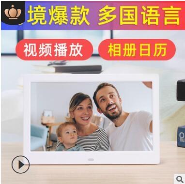 【新北市現貨】10.1寸電子相冊led送禮數碼相框日歷圖片視頻循環播放廣告機