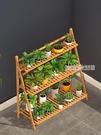 家用多肉花架子室內花盆省空間陽台客廳綠蘿多層置物架實木  【優樂美】 YDL