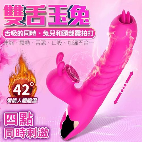 傳說情趣~-雙舌玉兔 7段變頻伸縮舌舔震動加溫矽膠按摩棒