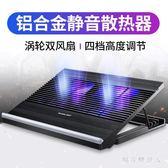 筆電散熱器 支架底座靜音華碩戴爾惠普15.6寸17板水冷小米蘋果aj196【棉花糖伊人】