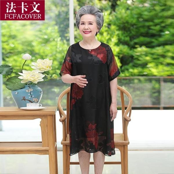 老年人夏裝女奶奶過膝洋裝老人太太洋氣短袖媽媽夏季裙子中長款 幸福第一站