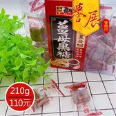 【譽展蜜餞】尋味錄薑母黑糖(盒裝)210g/110元