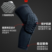 籃球蜂窩防撞護膝夏季透氣護具裝備