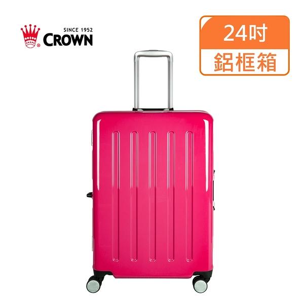【CROWN皇冠】24吋 大容量鋁框行李箱/鋁框行李箱(C-FD133-珠光桃紅)【威奇包仔通】