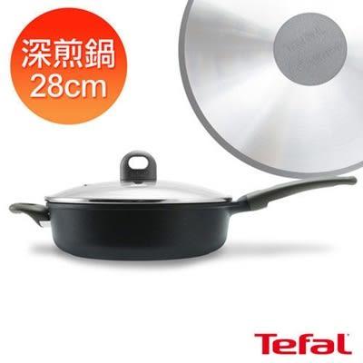 Tefal法國特福鑄造系列28CM不沾深煎鍋(加蓋)SE-H1153714【AE02473】母親節 大創意生活百貨