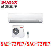 【SANLUX 台灣三洋】一對一變頻冷暖分離式冷氣 SAE-72VH7 SAC-72VH7