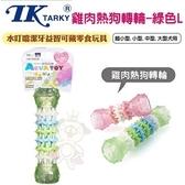 *WANG*日本EH-TK《水叮噹強效潔牙益智可卡零食玩具-雞肉熱狗轉輪(綠色)》L號 狗玩具