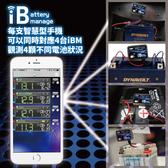 IBM智慧型藍牙電池偵測器 MG9-BS-C 等同 YTX9-BS 電池可用 (簡易安裝 12V電瓶)