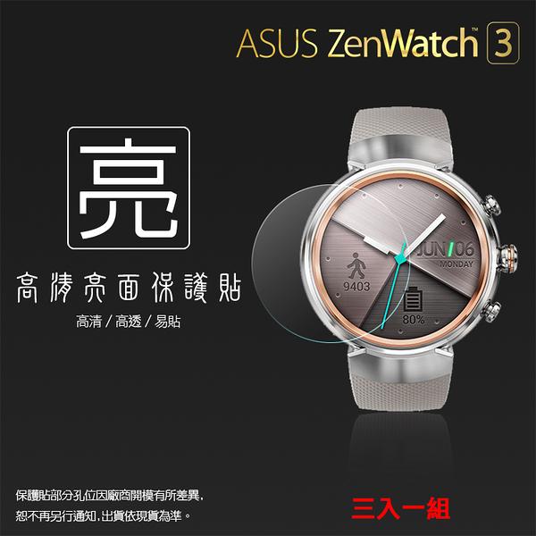◆亮面螢幕保護貼 ASUS 華碩 ZenWatch 3 WI503Q 智慧手錶 保護貼【一組三入】軟性 亮貼 亮面貼 保護膜
