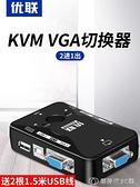 KVM切換器2口電腦主機二進一出vga滑鼠鍵盤usb顯示器共用器 【全館免運】