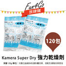 放肆購 120入 超強力乾燥劑 Kame...