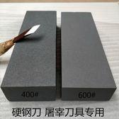 磨刀石 特大號400/600目磨石 開刃耐磨 家用菜天然油石 水滴青 創想數位