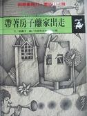 【書寶二手書T2/兒童文學_HMS】帶著房子離家出走_郝廣才 圖:克里斯多夫