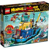 樂高積木Lego 80013 悟空小俠 萬能海上基地