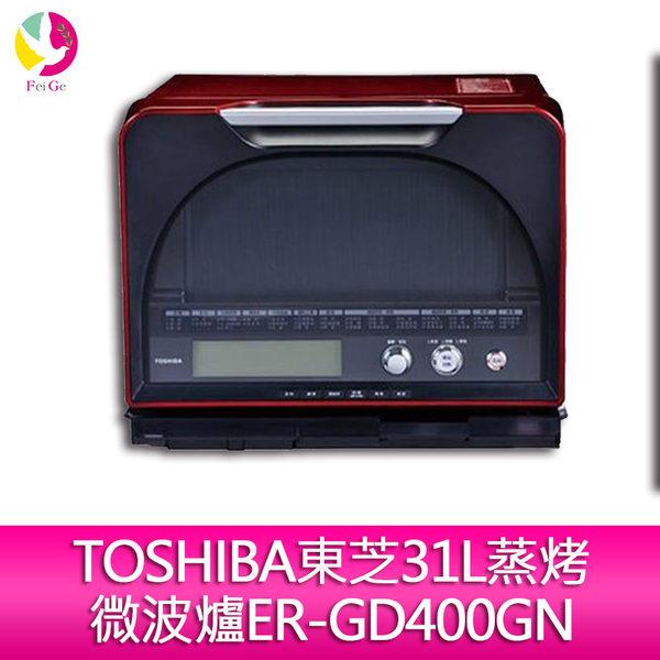 TOSHIBA東芝31L蒸烤微波爐ER-GD400GN