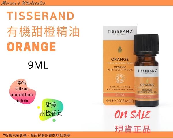 Tisserand 甜橙(有機)精油 Orange Organic Essential Oil 9ml 現貨正品 快速發貨【Morene】