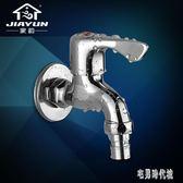 全銅洗衣機水龍頭 單冷快開加長拖把池無鉛家用專用水龍頭 zh3338【宅男時代城】