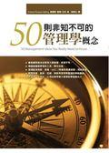 (二手書)50則非知不可的管理學概念
