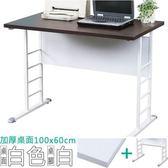 Homelike 馬克100cm辦公桌加厚桌面 桌面-白 / 桌腳-亮白