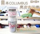 ○糊塗鞋匠○ 優質鞋材 K15 日本Columbus麂皮去污擦 有效清潔麂皮髒污 隨身瓶