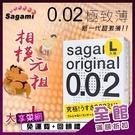 商品 相模Sagami-元祖002極致薄...