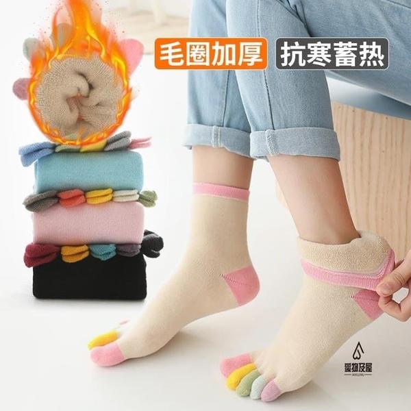 加厚毛圈彩色腳趾五指襪女純棉中高筒加絨毛巾襪分趾保暖吸汗【愛物及屋】
