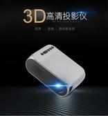 投影機 新款家用高清投影儀1080p迷你微型家庭3D投影機安卓蘋果手機wifi【快速出貨八折鉅惠】