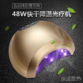 美甲烘乾機 美甲48W智能感應雙光源光療機 指甲led光療烤燈烘干機美甲燈工具 克萊爾