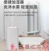 USB加濕器加濕器辦公室桌面小型家用靜音迷你可愛臥室學生生日禮物 芊墨左岸