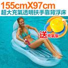※免運費再送充氣泵※【WC003】透明扶手靠背充氣浮排 海灘墊/睡墊浮床/躺床水床