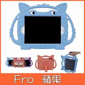 蘋果 iPad Pro 11 2018 狐狸防摔平板殼 平板殼 平板保護殼 防摔 矽膠 手提 平板保護套